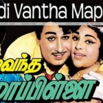 Thedi-Vandha-Mappillai-1970-Tamil-Movie