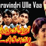 Uttharavindri-Ulle-Vaa-1971-Tamil-Movie