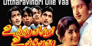 Uttharavindri-Ulle-Vaa-1971-Tamil-Movie