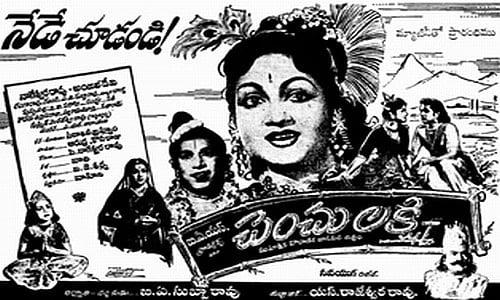Chenchu-Lakshmi-1958-Tamil-Movie