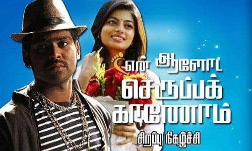 En-Aaloda-Seruppa-Kaanom-2017-Tamil-Movie