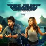 Indrajith-2017-Tamil-Movie