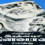 Rathinapuri-Ilavarasi-1960-Tamil-Movie