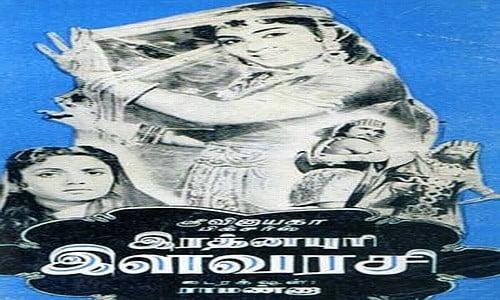 Rathinapuri-Ilavarasi-1960-Tamil-Movie