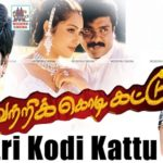 Vetri-Kodi-Kattu-2000-Tamil-Movie