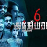 6-Athiyayam-2018-Tamil-Movie