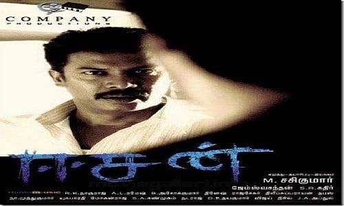 Easan-2010-Tamil-Movie