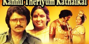 Kannil-Theriyum-Kathaikal-1980-Tamil-Movie