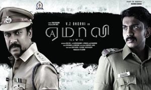Yemaali-2018-Tamil-Movie