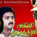 Agni-Natchathiram-1988-Tamil-Movie