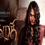Bhaagamathie-2018-Tamil-Movie