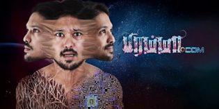 Brahma.com-2017-Tamil-Movie