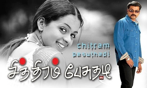 Chithiram-Pesuthadi-2006-Tamil-Movie