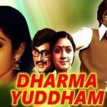 Dharma-Yuddham-1979-Tamil-Movie