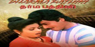 Dharma-Pathini-1986-Tamil-Movie