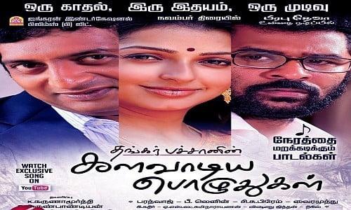 Kalavaadiya-Pozhuthugal-2017-Tamil-Movie
