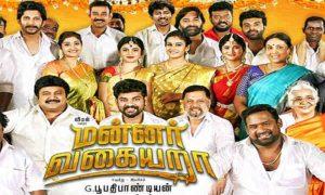 Mannar-Vagaiyara-2018-Tamil-Movie