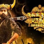 Oru-Nalla-Naal-Paathu-Solren-2018-Tamil-Movie