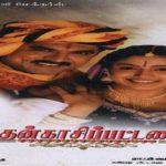Thenkasi-Pattanam-2002-Tamil-Movie