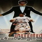 Apoorva-Sagodharargal-1989-Tamil-Movie