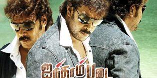 Ainthaam-Padai-2009-Tamil-Movie