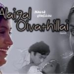 Alaigal-Oyivathillai-1981-Tamil-Movie