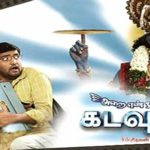 Arai-En-305-il-Kadavul-2008-Tamil-Movie