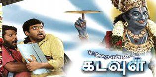 Arai-En-305-il-Kadavul-2008-Tamil-Movie