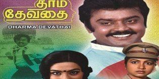 Dharma-Devathai-1986-Tamil-Movie