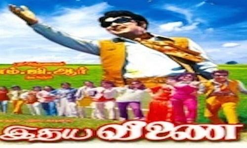 Idhaya-Veenai-1972-Tamil-Movie