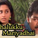 Kadhalukku-Mariyadhai-1997-Tamil-Movie