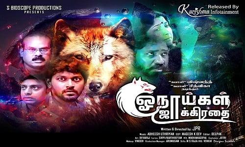Onaaigal-Jaakirathai-2018-Tamil-Movie