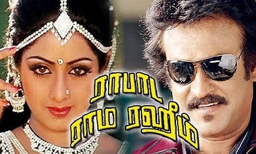 Ram-Robert-Rahim-1980-Tamil-Movie