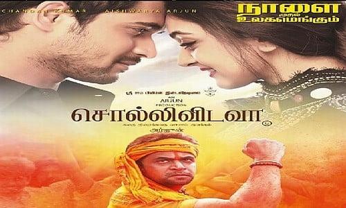 Sollividava-2018-Tamil-Movie
