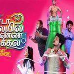 Yenda-Thalaiyila-Yenna-Vekkala-2018-Tamil-Movie