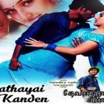 Devathaiyai-Kanden-2005-Tamil-Movie