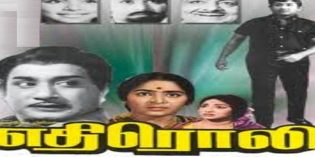 Ethiroli-1970-Tamil-Movie