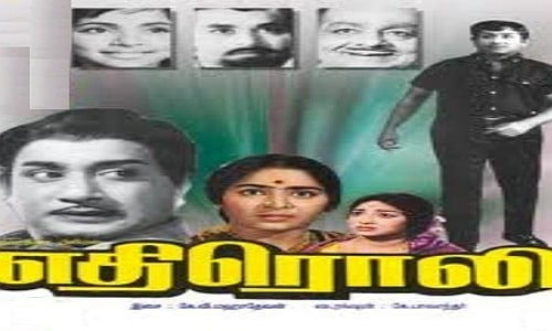 Ethiroli-1970-Tamil-Movie