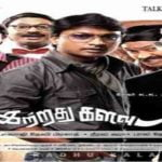 Kattradhu-Kalavu-2010-Tamil-Movie