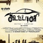 Koottali-2018-Tamil-Movie