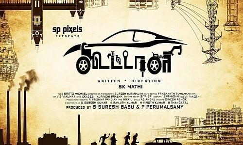 Koottali-2018-Tamil-Movie