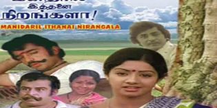 Manidharil-Ithanai-Nirangala-1978-Tamil-Movie