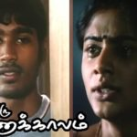 Adhu-Oru-Kana-Kaalam-2005-Tamil-Movie