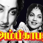 Ambikapathi-1957-Tamil-Movie