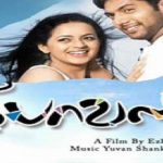 Deepavali-2007-Tamil-Movie
