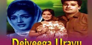 Deiveega-Uravu-1968-Tamil-Movie