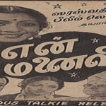 En-Manaivi-1942-Tamil-Movie