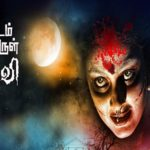 Idam-Porul-Aavi-2017-Tamil-Movie