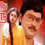 Idhu-Namma-Aalu-1988-Tamil-Movie