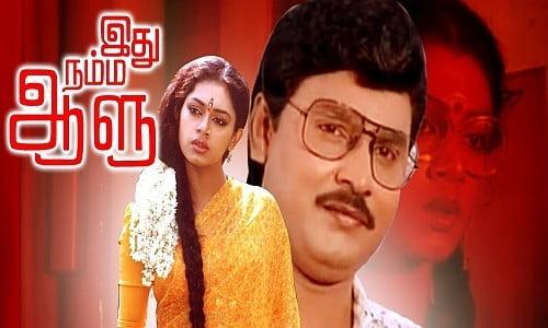 Idhu-Namma-Aalu-1988-Tamil-Movie
